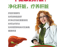 how_to_liver_chinese