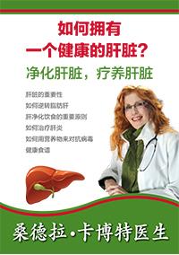 如何拥有一个健康的肝脏?