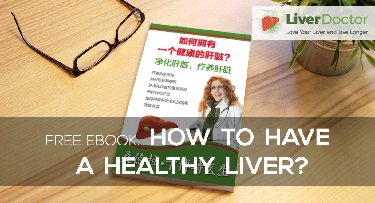 How To Have A Healthy Liver? Chinese Version Free Download